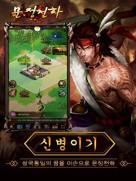 문정천하 скриншот приложения