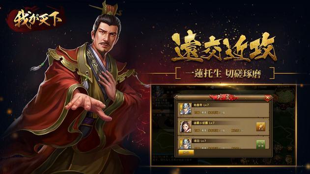 我が天下 apk screenshot