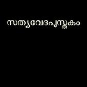 Malayalam Bible icon