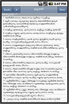 Malayalam Bible apk screenshot
