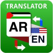Arabic English Dictionary and Translator - Free icon