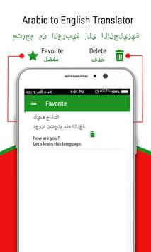 Arabic English Dictionary and Translator - Free apk screenshot