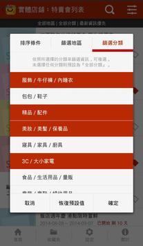 台灣特賣會 apk screenshot
