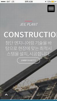 제일플랜트 apk screenshot