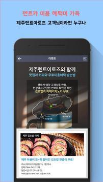 제주렌트아토즈-제주도렌트카 할인,실시간가격비교 및 예약 screenshot 4