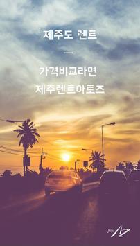 제주렌트아토즈-제주도렌트카 할인,실시간가격비교 및 예약 poster