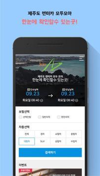제주렌트아토즈-제주도렌트카 할인,실시간가격비교 및 예약 apk screenshot