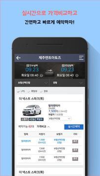 제주렌트아토즈-제주도렌트카 할인,실시간가격비교 및 예약 screenshot 2