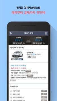 제주렌트아토즈-제주도렌트카 할인,실시간가격비교 및 예약 screenshot 3