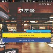 주문 앱 - OrderAll icon