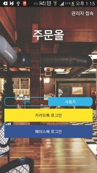 주문 앱 - OrderAll poster