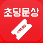 초딩문상 - 문상, 돈버는어플, 리워드앱, 문화상품권 icon