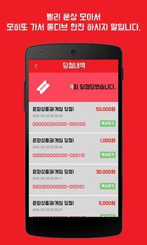 초딩문상 - 문상, 돈버는어플, 리워드앱, 문화상품권 apk screenshot
