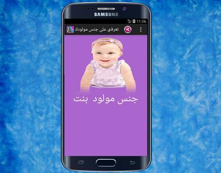 تعرفي على جنس مولودك screenshot 2