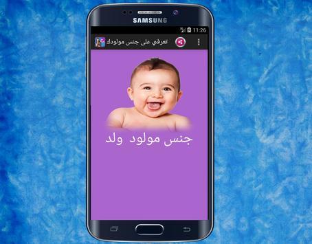 تعرفي على جنس مولودك screenshot 3