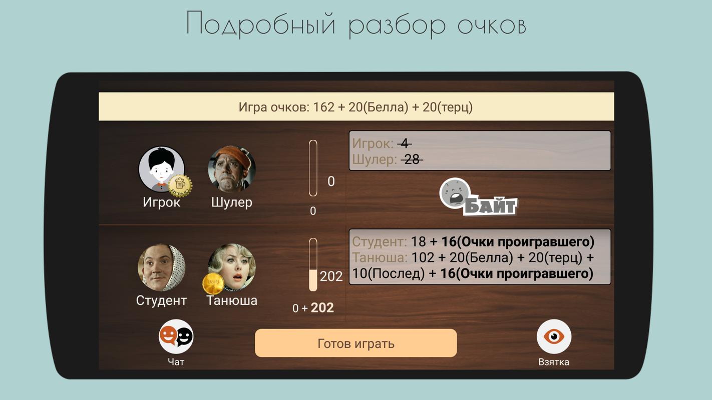Скачать карточную игру клаббер – онлайн казино | игровые автоматы.