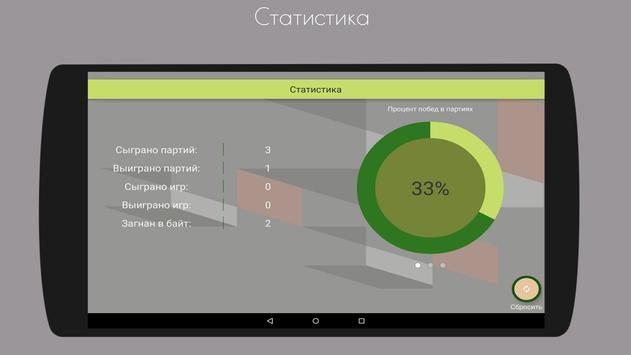 Деберц screenshot 14