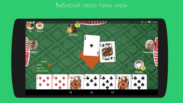 Деберц screenshot 17