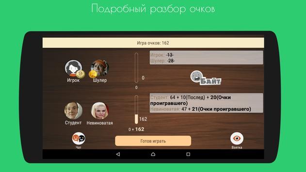 Деберц screenshot 19