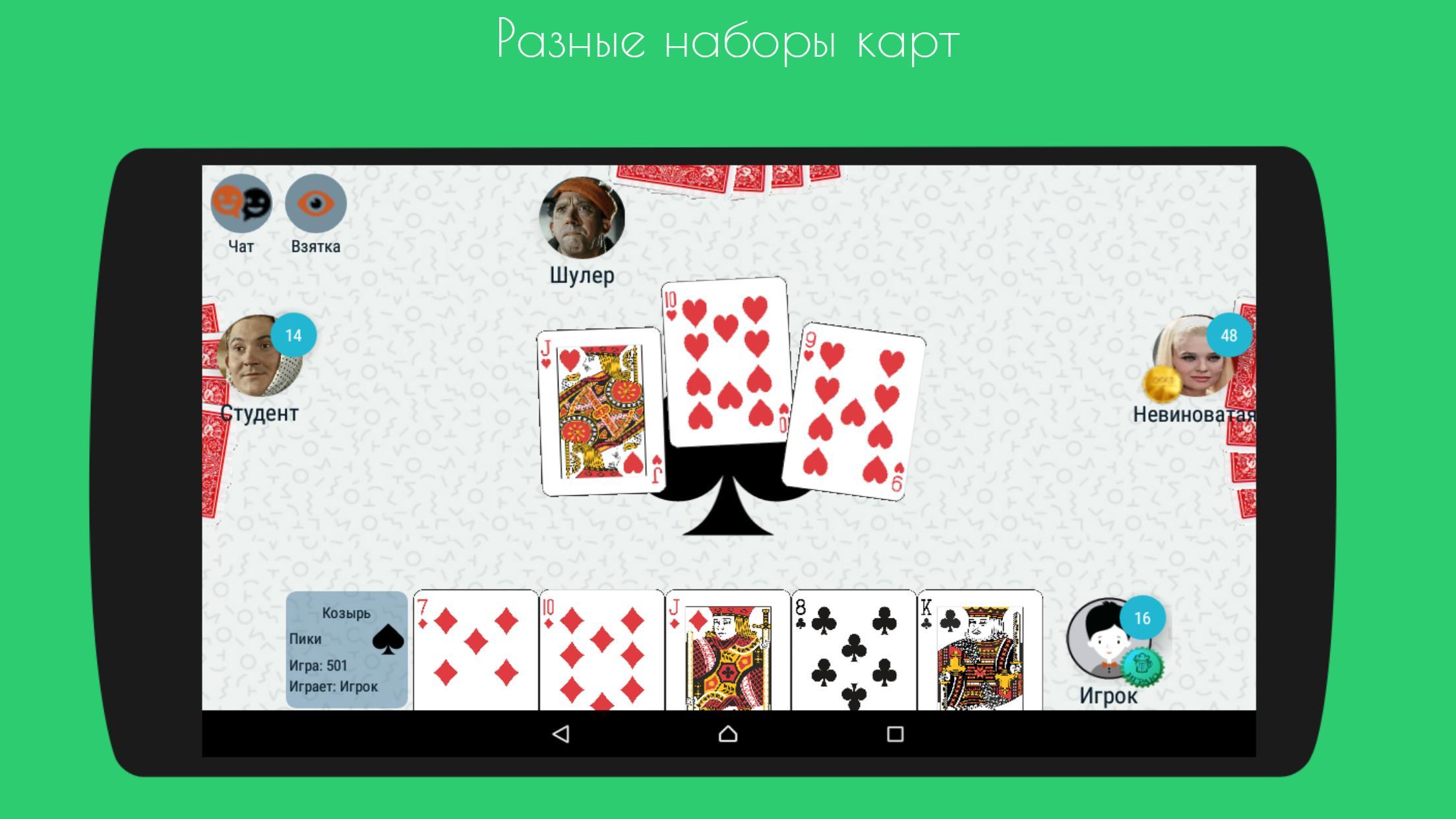карточные игры онлайн деберц