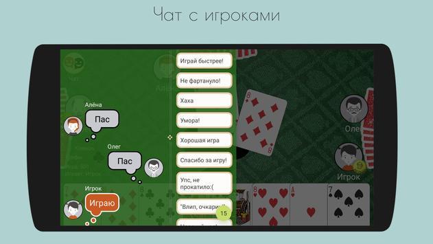Деберц screenshot 5