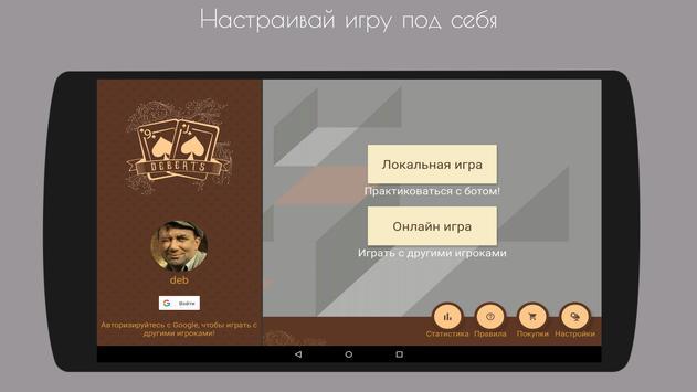 Деберц screenshot 8