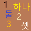 Learn Korean Number - Hangul Training アイコン