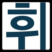 Eohwi icon