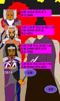 天下無敵故事 apk screenshot