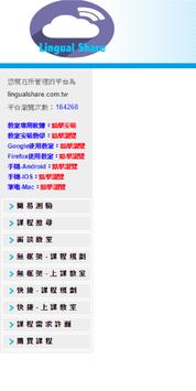 Lingual Share apk screenshot