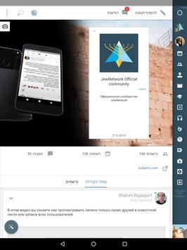 JewNetwork screenshot 13