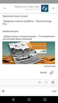 JewNetwork screenshot 4