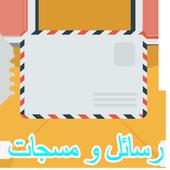 16 ألف رسائل و مسجات icon