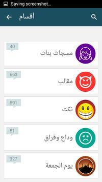 16 ألف رسائل و مسجات screenshot 5
