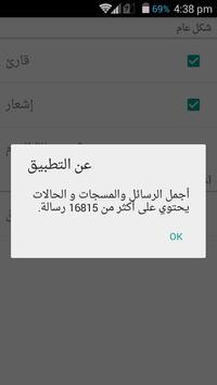 16 ألف رسائل و مسجات poster
