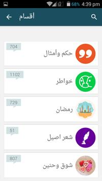 16 ألف رسائل و مسجات apk screenshot