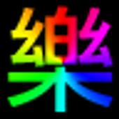 台灣樂透 - 威力彩號碼產生器 icon