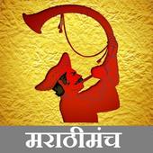 Marathimanch icon