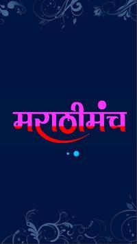 Marathimanch poster