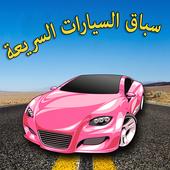 لعبة السيارات السريعة icon