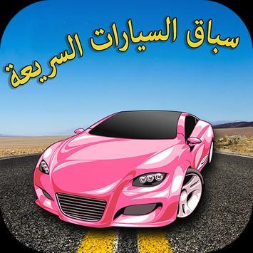 لعبة السيارات السريعة poster