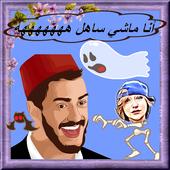 Game Save Saad Lamjarred jail icon
