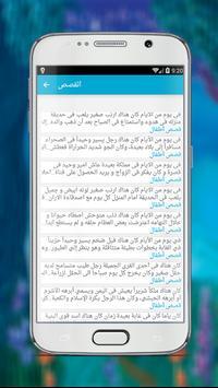 اروع و اجمل القصص المتنوعة والشوقة للاطفال screenshot 2