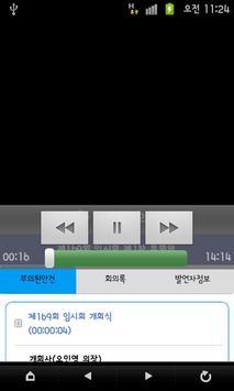 영등포구의회 screenshot 3