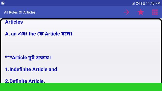 The rules of Article - Articles শেখার Rules সমূহ। apk screenshot