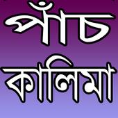 পাঁচ কালিমা - Five Kalima icon
