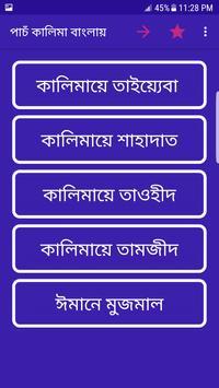 পাঁচ কালিমা - Five Kalima poster
