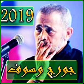 اغاني جورج وسوف بدون نت 2019 - georges wassouf poster