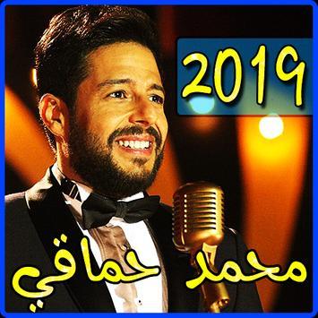 اغاني محمد حماقي 2019 بدون نت Mohamed Hamaki Mp3 For