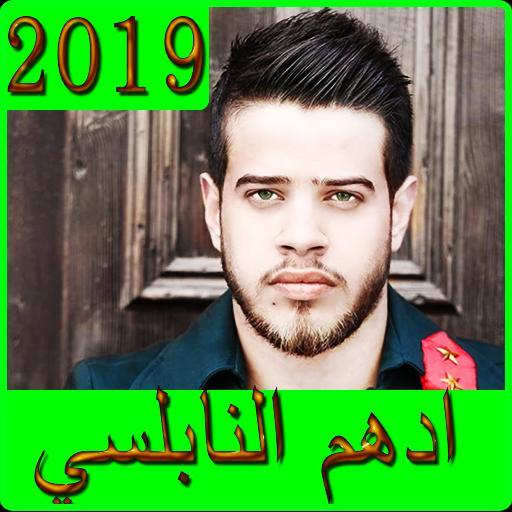 اغاني ادهم النابلسي 2019 بدون نت Adham Nabulsi For Android Apk Download